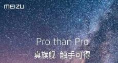 Meizu созывает на презентацию нового смартфона 3 сентября