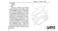 Meizu оформила патент на безрамочный смартфон