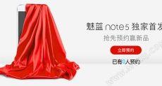 Meizu M5 Note: какими будут цены на новинку?