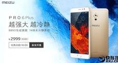 Meizu Pro 6 Plus поступит в продажу 23 декабря