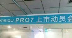 Meizu готовится к анонсу Pro 7 и его стоит ждать 26 июля