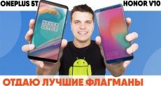 Конкурс от Andro-news — выиграй OnePlus 5T или Honor V10