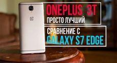 OnePlus 3T: достойная альтернатива для переоцененных грандов