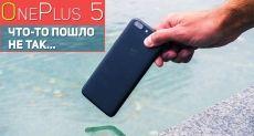 Розыгрыш OnePlus 5 от Andro-news! Кому флагман бесплатно?