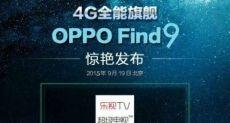 Oppo Find 9 будет представлен 19 сентября