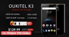 Стартовал прием предзаказов на бизнес-смартфон Oukitel K3 по цене $139,99