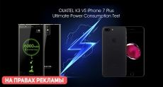 Oukitel K3 выигрывает у iPhone 7 Plus по автономности