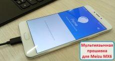 Meizu MX6: инструкция по установке глобальной прошивки в китайскую версию смартфона
