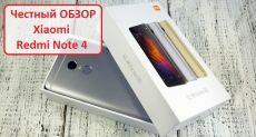 Обзор Xiaomi Redmi Note 4: новый хит продаж в народной линейке или бюджетная версия Redmi Pro