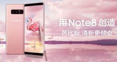 Концептуальный Samsung Galaxy Note 9 на рендере