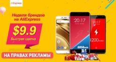 Как приобрести смартфоны Ulefone по сниженным ценам на AliExpress