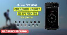 Ulefone Armor 2: экстремальный и многофункциональный смартфон