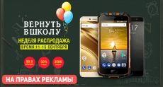 Покупай смартфоны Ulefone Armor 2, Power 2, Germini Pro и другие, начиная с $9,9