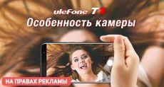 Видео: как снимает двойная камера Ulefone T1