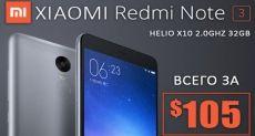 Xiaomi Redmi Note 3 за $105, Bluboo Xtouch за $69.99 и другие товары мгновенной распродажи интернет-магазина Gearbest.com