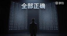 Xiaomi выпустила видеоролик к анонсу чипа Pinecone