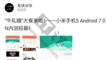 Xiaomi начинает бета-тестирование Android 7.0 Nougat на Mi5