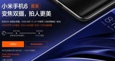 Xiaomi Mi6 окажется в дефиците уже со старта продаж
