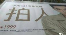 Промо-постер Xiaomi Mi 5X опубликовали в сети