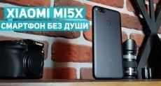 Xiaomi Mi 5X: хороший знакомый и он не цепляет