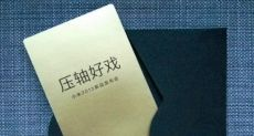 Какие премьеры нас ждут на «Большом финале» Xiaomi 24 ноября