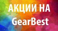 Акция в Gearbest. Купи аксессуары со скидкой до 90%