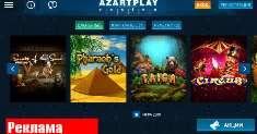 AzartPlay Casino – теперь и мобильная версия одного из самых известных виртуальных казино.