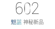 Meizu M2 Note (Blue Charm 2) будет представлен 2 июня - информация подтверждена!