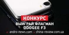 Розыгрыш смартфона Doogee F3 от Andro-News.com и China-review.com.ua