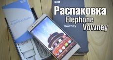 Elephone Vowney: видеообзор того, чем порадовал при первом знакомстве, а чем разочаровал флагман