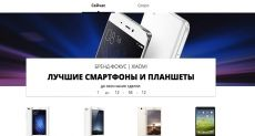 Xiaomi Mi5, Mi4S, Mi Note Pro и Mi Pad: интернет-магазин AliExpress снизил цены на гаджеты