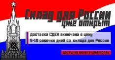 Gearbest пришел в Россию и начинает работу с подарков
