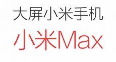Фаблет Xiaomi Max может быть представлен уже 27 апреля
