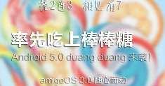 Gionee Elife S7 будет работать на Amigo OS 3.0