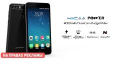 Leagoo KIICAA Power предложит аккумулятор на 4000 мАч, двойную камеру и цену $69,99