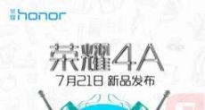 Huawei Honor 4А: смартфон для меломанов, который выйдет 21 июля