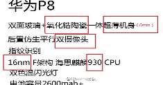 Цена Huawei P8 составит 479$, дата выхода – 15 апреля