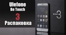 Видеообзор (распаковка) Ulefone Be Touch 3: такой же или лучше?