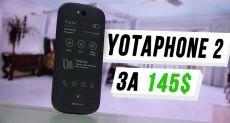 YotaPhone 2: устройство из прошлого для энтузиастов подешевело. Налетай?