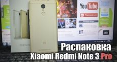 Xiaomi Redmi Note 3 Pro: видео (распаковка) достойного смартфона за разумные деньги
