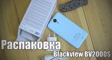 Распаковка Blackview BV2000S: такой одинаковый и такой разный бюджетник