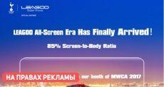 Leagoo объявила о своем участии в MWCA 2017, где покажет безрамочный смартфон