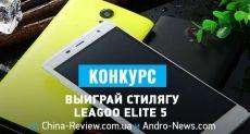 Совместный конкурс от порталов Andro-news.com и China-review.com.ua, в котором победитель получит смартфон Leagoo Elite 5