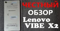Lenovo Vibe X2 видео обзор