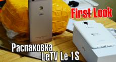 LeTV Le 1S: первый взгляд на привлекательный технически и внешне смартфон