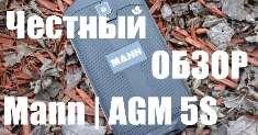 Видео обзор мощного и актуального Mann Zug 5S (AGM Stone 5S)