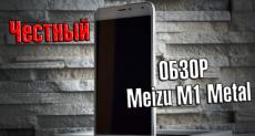 Meizu M1 Metal: видеообзор многообещающего смартфона, который разочаровал