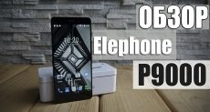Elephone P9000: видеообзор симпатичного и производительного смартфона, но не флагмана