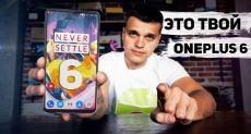 ОБНОВЛЕНО! Главный розыгрыш весны! OnePlus 6!