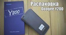 Doogee Y200: видеообзор (распаковка) обычного китайского смартфона